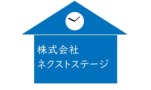 株式会社ネクストステージの画像