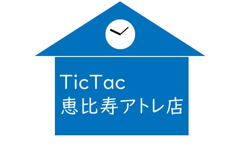 TicTac恵比寿アトレ店の画像