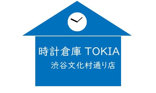 時計倉庫TOKIA文化村通り店の画像
