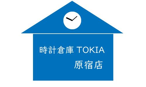 時計倉庫TOKIA原宿店の画像
