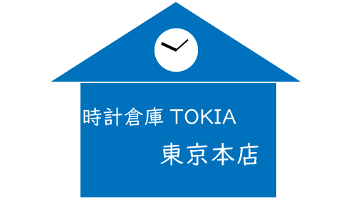 時計倉庫TOKIA東京本店の画像