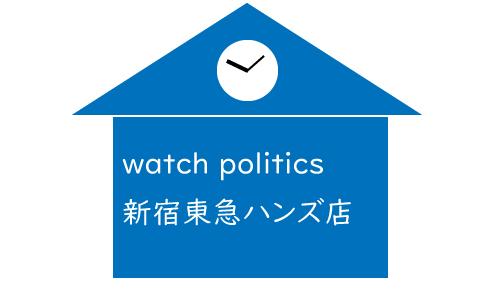 Watchpolitics新宿東急ハンズ店の画像