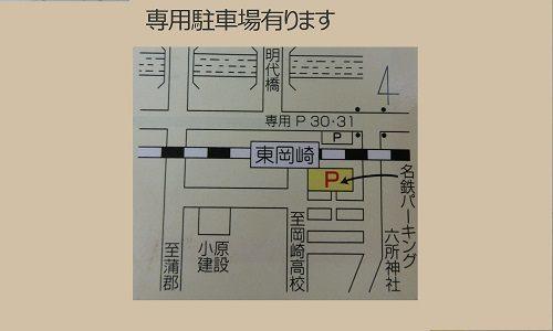 ウツノの専用駐車場について