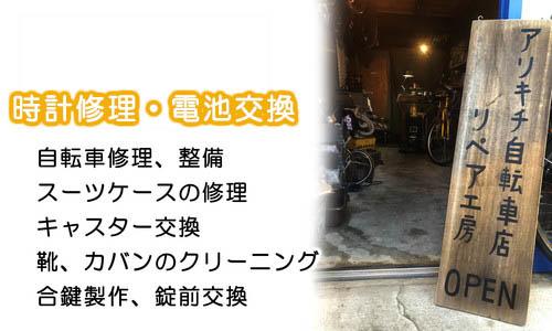 アリキチ自転車店の画像