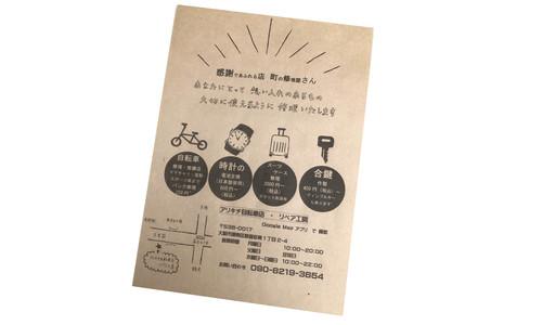 アリキチ自転車店の画像5
