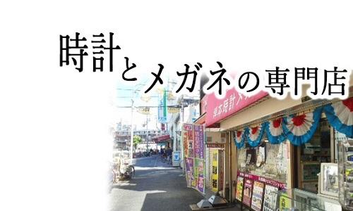 岸本時計メガネ店の画像