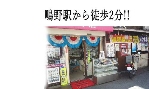 岸本時計メガネ店の画像3