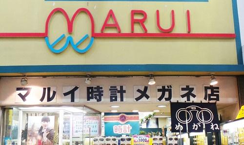 マルイ時計メガネ店の画像