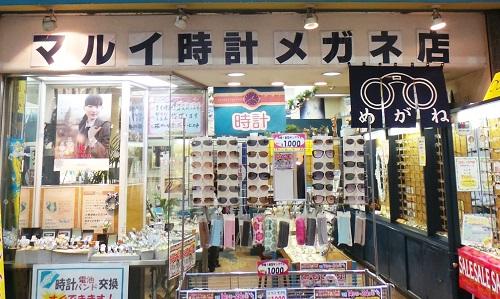 マルイ時計メガネ店の画像2