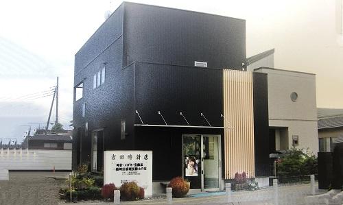 吉田時計店画像