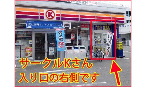 クイック岐阜駅前店の画像