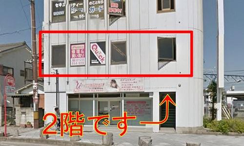 クイック岡崎駅前店の画像