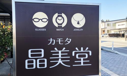 カモタ晶美堂の看板画像