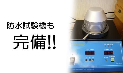 防水試験機の画像