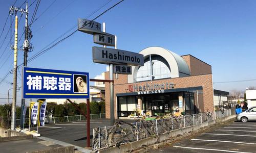 橋本時計メガネ店の画像