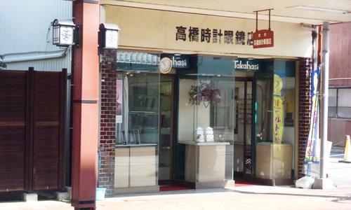 高橋時計眼鏡店の画像
