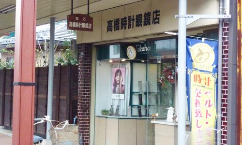 高橋時計眼鏡店の画像2