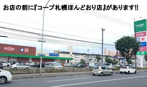 コープ札幌ほんどおり店の画像