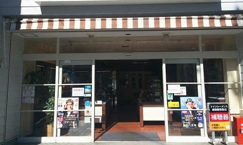 オオツカ時計店の入り口画像