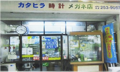 カタヒラ時計店の画像