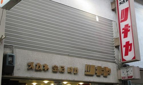 ツキヤ時計店の看板画像
