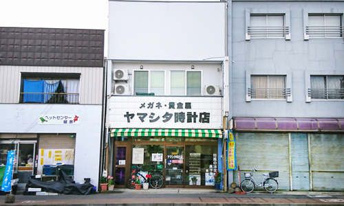 ヤマシタ時計店の画像