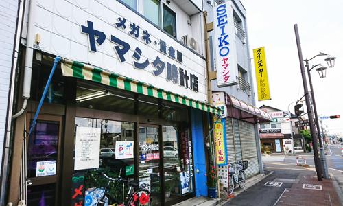 ヤマシタ時計店の外観画像2