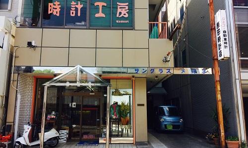 原田時計店の画像