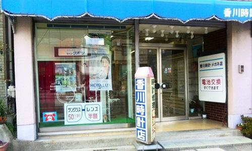 香川時計メガネ店の外観画像