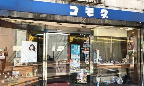 富田林市にあるコモダ時計店の画像