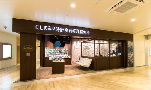 にしのみや時計宝石修理研究所の画像