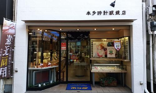 本多時計眼鏡店の画像