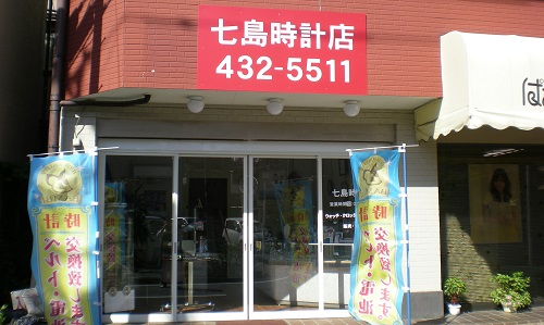 七島時計店の画像