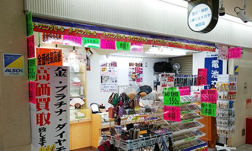 ユタカヤ梅田店の画像