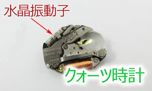 クォーツ時計の水晶振動子
